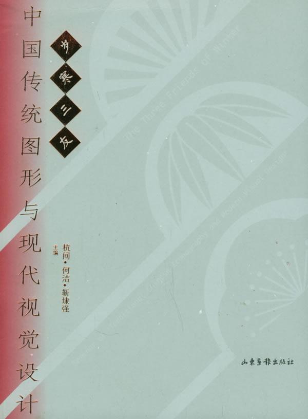 岁寒三友:中国传统图形与现代视觉设计