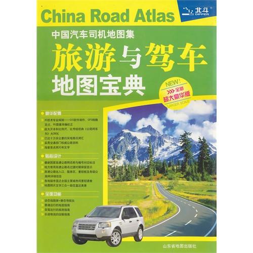 中国汽车司机地图集:旅游与驾车