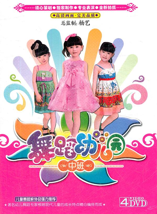 舞蹈幼儿园中班(4dvd)