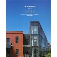 华太设计作品Ⅱ――文教建筑