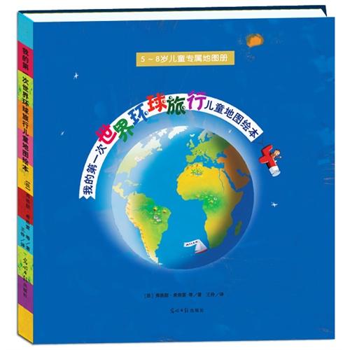 世界著名儿童绘本
