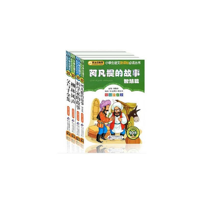 【4册班主任v小学小学语文新课标必读小学阿丛书题代数图片