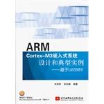 ARM Cortex-M3Ƕ��ʽϵͳ��ƺ͵���ʵ��--����LM3S811