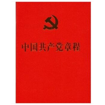 红色党章相框素材