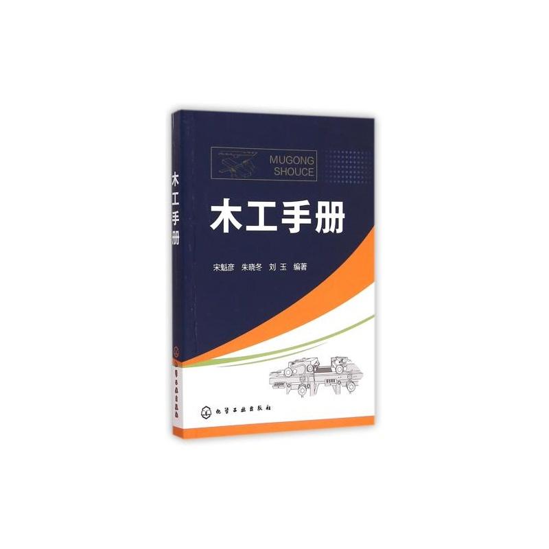 木工手册 编者:宋魁彦//朱晓冬//刘玉 正版书籍 建筑图片