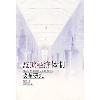 《监狱经济体制改革研究》高寒