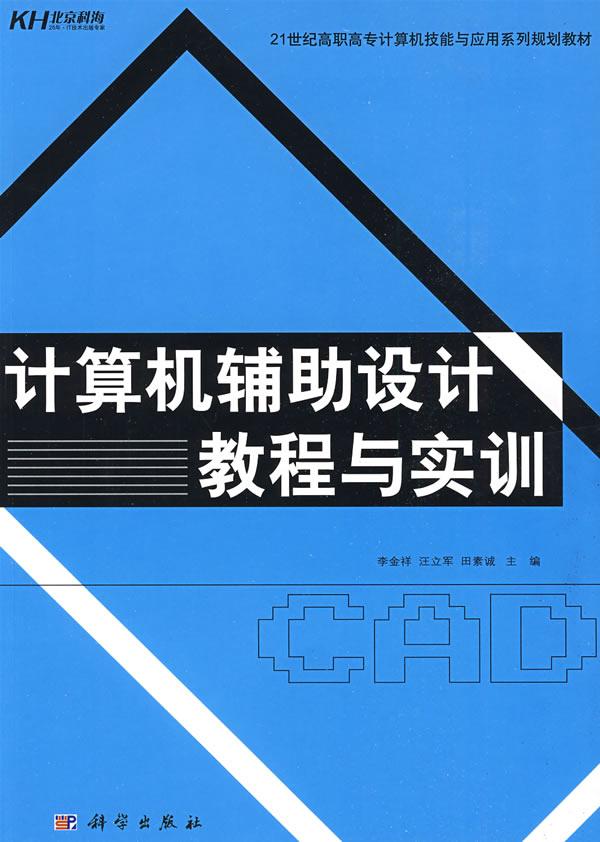 《计算机辅助设计教程与实训》封面