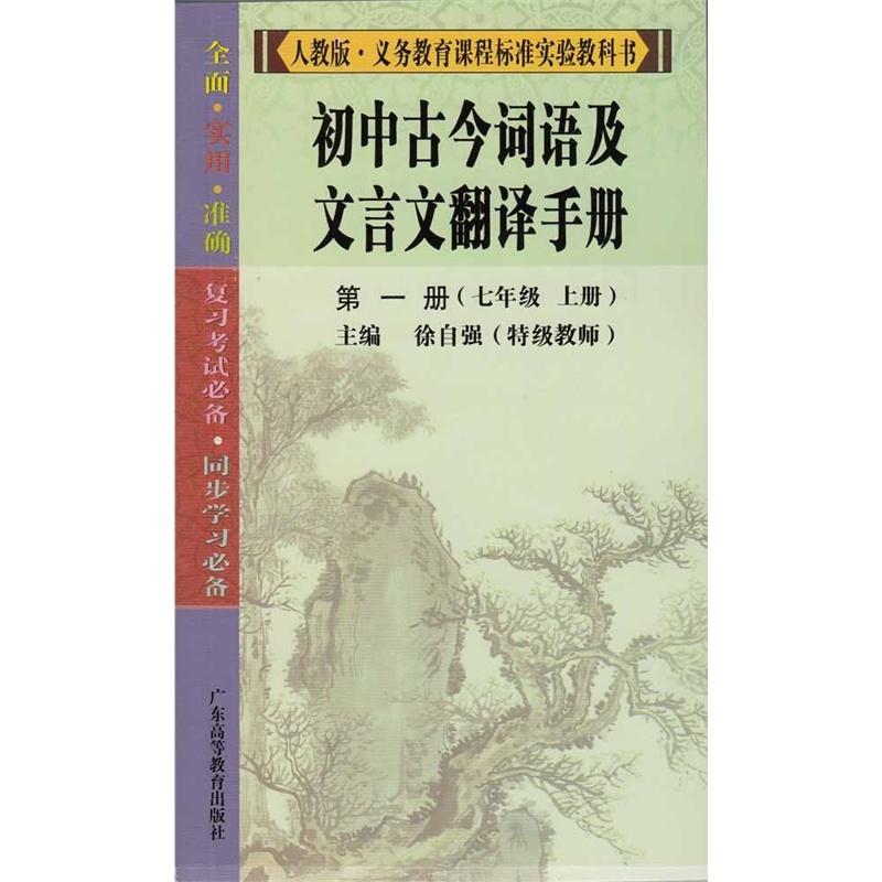 《初中古今词语及文言文翻译背诵手册*册(七年