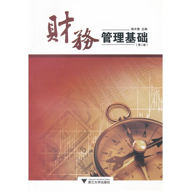 《财务管理基础(第2版)》(端木青.)【简介_书评_】