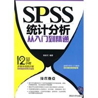 《SPSS统计分析从入门到精通(配光盘)》封面
