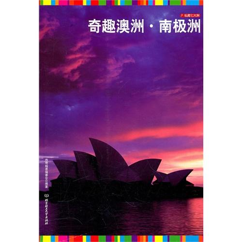 私藏七大洲-奇趣澳洲・南极洲
