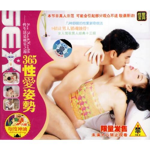 【365性爱姿势2vcd图片】高清图
