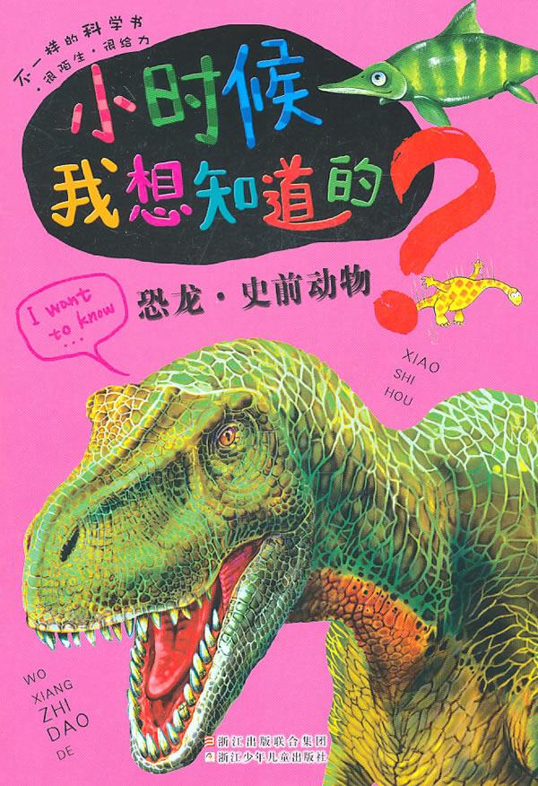 小时候我想知道的:恐龙·史前动物