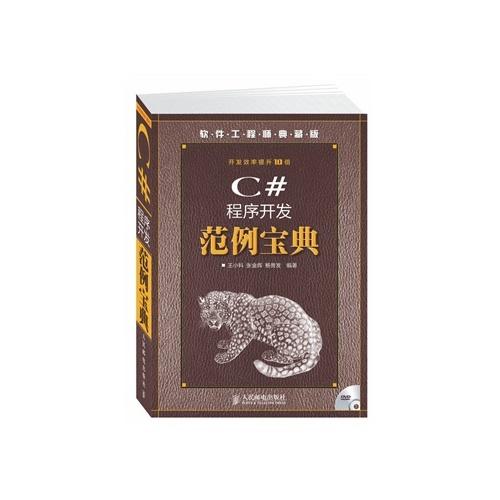 王小科_c#程序开发范例宝典(附光盘) 王小科