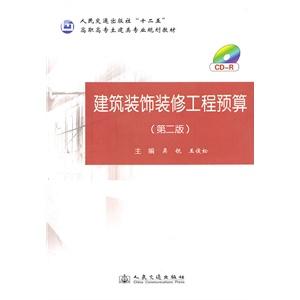 建筑装饰装修工程预算 第二版 图书