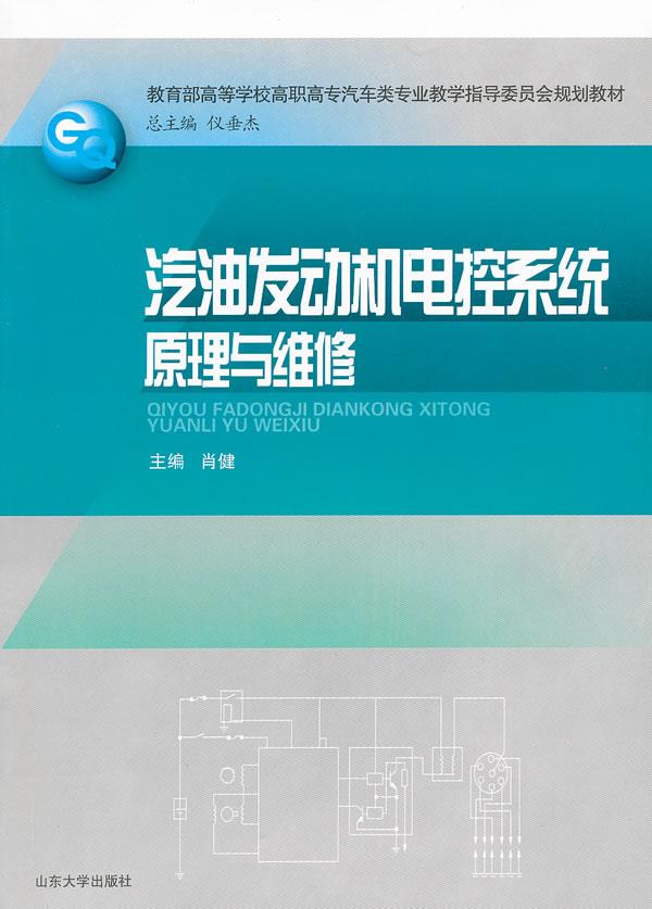 汽油发动机电控系统原理与维修
