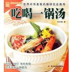 吃喝一锅汤