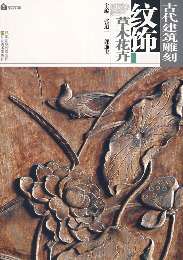 古代建筑雕刻纹饰——草木花卉