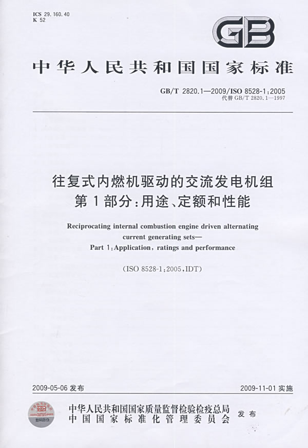 《往复式内燃机驱动的交流发电机组   第1部分:用途、定额和性能》电子书下载 - 电子书下载 - 电子书下载