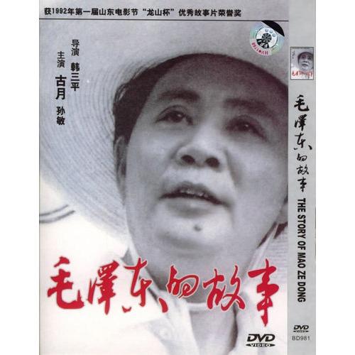 毛泽东的故事简装DVD古月、孙敏主演图片