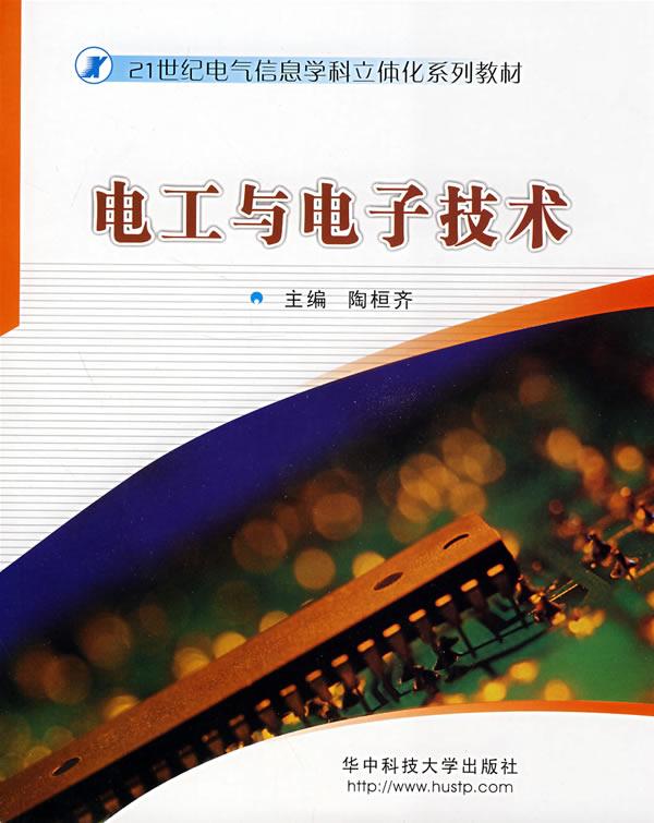 电工与电子技术(陶桓齐)