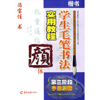 学生毛笔书法实用教程颜体 冯宝佳书 第三阶段 字体结构