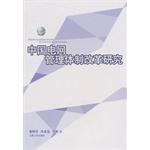 中国电网管理体制改革研究(赣人版)读后感_评价_好不好 - moqiweni - 莫绮雯