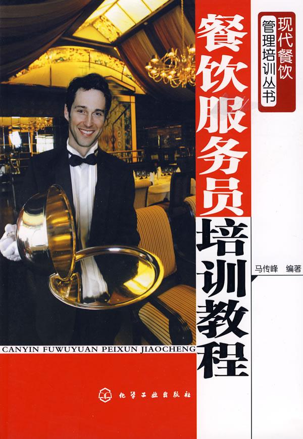 ¥36 何顺文 李元莎 中国财政经济出版社 餐饮服务员职业技能培训手册图片