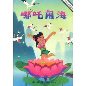 上海美影经典电影连环画--哪吒闹海图片