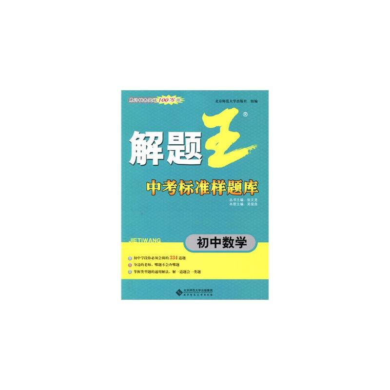 《2016版中考王数学标准解题初中样初中累计版听力下载英语题库人教图片
