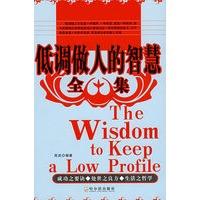 《低调做人的智慧》封面