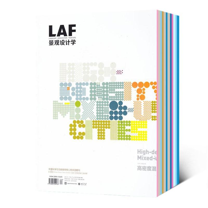 la 景观设计学(1年共6期)订阅全年杂志88折