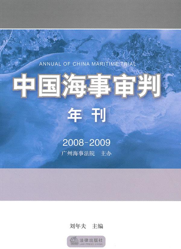 《中国海事审判年刊(2008》封面
