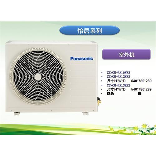 北京-松下空调怡居系列大1.5p冷暖壁挂机pa13ke2