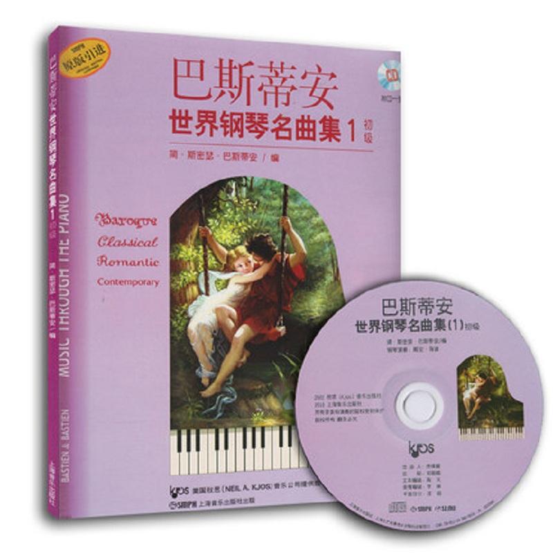 巴斯蒂安世界钢琴名曲集1初级附cd一张