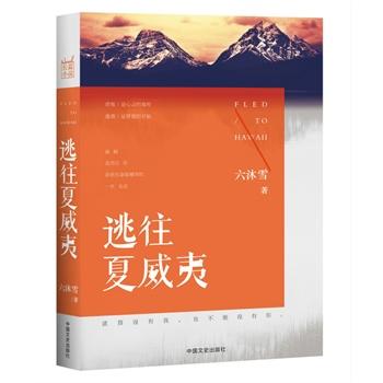 六沐雪新书《逃往夏威夷》出版上市