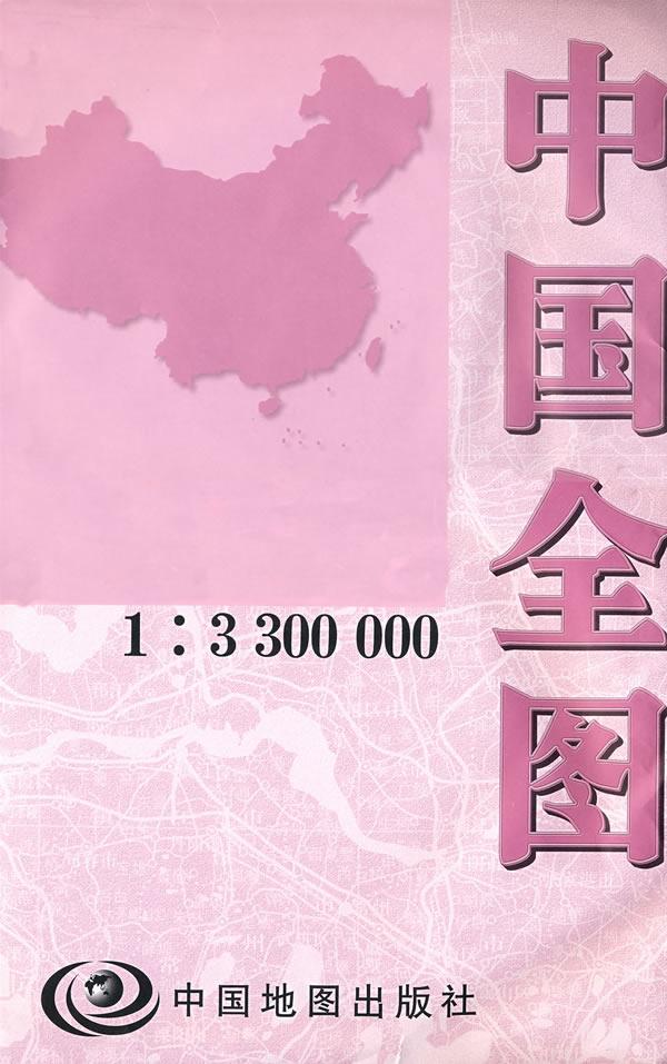 中国全图 /本社 编-书籍/图书/杂志-旅游/地图-地