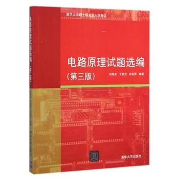 《电路原理试题选编(第3版清华大学硕士研究生入学)