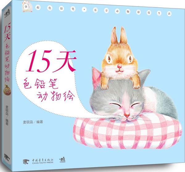 乐享旅行绘画时刻,实现画画的小小 当当网图书 动物绘 38种可爱动物