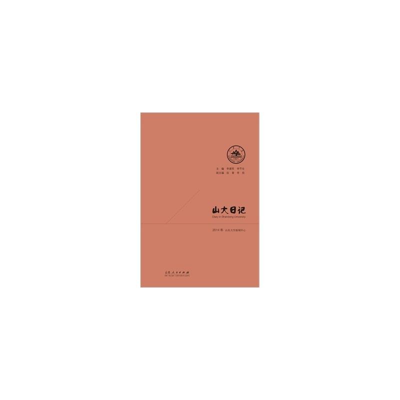 《山大日记2014》李建军,李平生_简介_书评_
