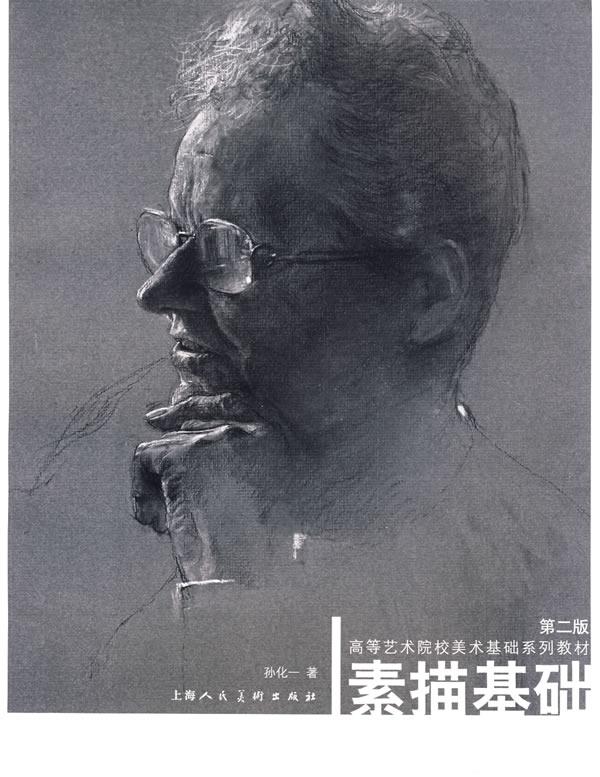 荷马石膏像素描写实展示