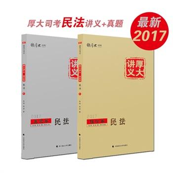 包邮钟秀勇 民法2016大讲义钟秀勇讲民法
