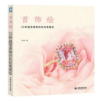 《《首饰绘》 飞乐鸟手绘教程书籍