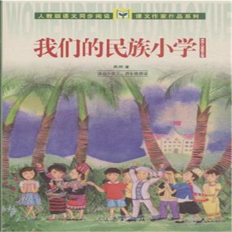 【我们的民族儿童-吴然小学散文集-借读小学三适合上海小学图片