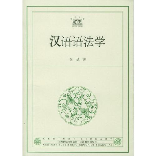 【汉语语法学图片】高清图
