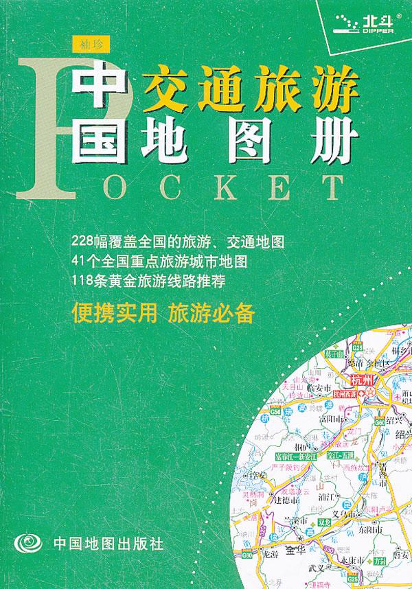 2012袖珍中国交通旅游地图册