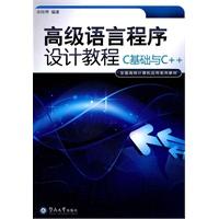 高级语言程序设计教程(C基础与C
