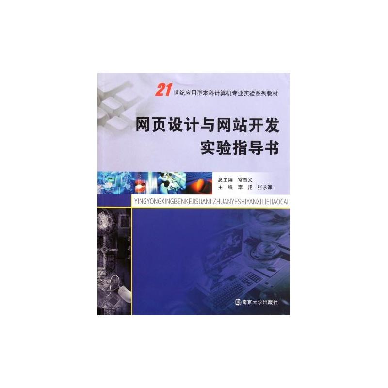 【网页设计与网站开发实验指导书(21世纪应用