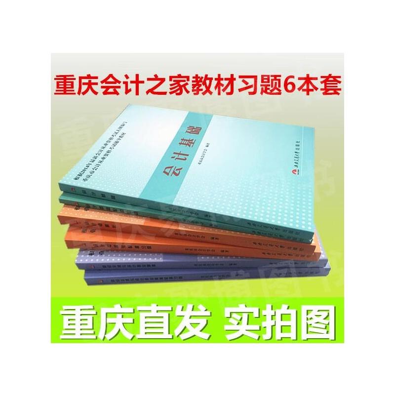《重庆会计之家2014 2015重庆市会计从业资格
