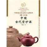 中国古代紫砂器